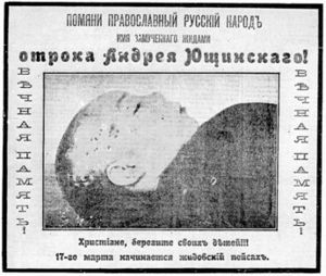 "Menahem Mendel Beilis - One of antisemitic fliers distributed in Kiev before the Beilis Trial. The caption reads ""Orthodox Russian people, commemorate the name of the youth Andrey Yushchinsky who was martyred by Zhids! Memory eternal to him! Christians, guard your children!!! On March 17, the passover of the Zhids begins."" (Zhid is a derogatory term for Jews)"