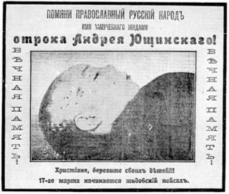 """Menahem Mendel Beilis - One of antisemitic fliers distributed in Kiev before the Beilis Trial. The caption reads """"Orthodox Russian people, commemorate the name of the youth Andrey Yushchinsky who was martyred by Zhids! Memory eternal to him! Christians, guard your children!!! On March 17, the passover of the Zhids begins."""" (Zhid is a derogatory term for Jews)"""