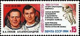 Russische postzegel met Ljachov en Aleksandrov