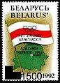 1993. Stamp of Belarus 0040.jpg