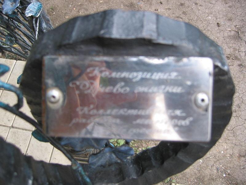 File:2005. Донецк 022.jpg