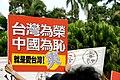 20081025反黑心顧臺灣大遊行 - 榮耀臺灣 以中為恥 Proud of TAIWAN & Shame on China.jpg