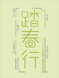 2014大连维基人春季考察团海报竖.png