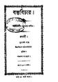 4990010196778 - Bastu Bichar ed.15th, Nayratna,Ramgati, 152p, LANGUAGE. LINGUISTICS. LITERATURE, bengali (1874).pdf