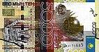 142px-5000_tenge_(2006).jpg