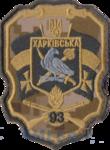 93 ОМБр(п) 2016.png