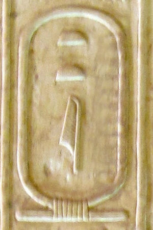 Sekhemkhet - Cartouche name Teti from the Abydos king list.