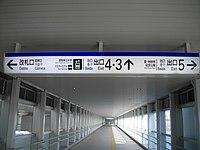 Aichikyuhaku-kinen-koen Station sign.JPG