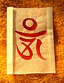 Aum by a Korean artist.jpg