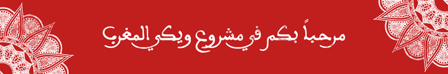 Banner wiki morocco.png