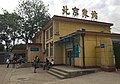 Beijing East Railway Station (20160601100658).jpg
