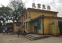 Beijing East Railway Station (20160601100658).jpg
