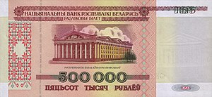 Belarus-1998-Bill-500000-Obverse