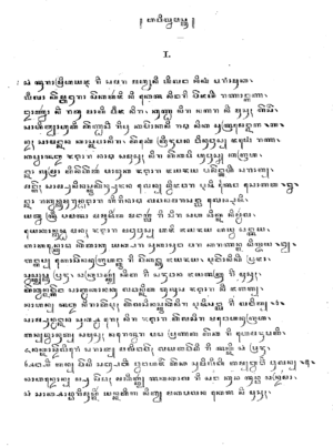 Kakawin Bhāratayuddha - First page of Gunning's kakawin Bhāratayuddha (1903) in Javanese characters.