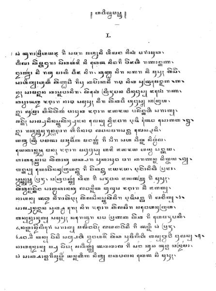 Berkas:Bharatayuddha-Gunning.png