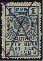 Bill stamp of the USSR.jpg