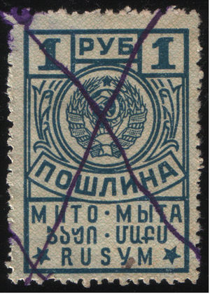 Fiscal cancel - Image: Bill stamp of the USSR