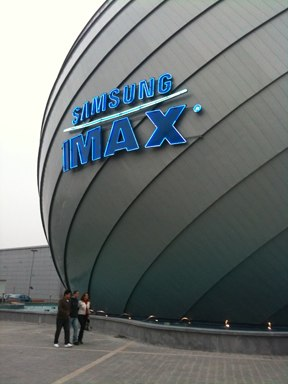 Bucharest IMAX Samsung Theatre