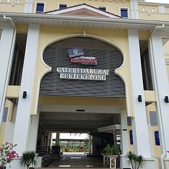 Bukit Kepong - Bukit Kepong Gallery main entrance