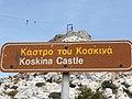 Burg Koskina, Ikaria.jpg