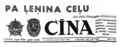 CĪŅA-1986-laikraksts.png
