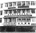 CPM's office before the Malayan Emergency.jpg