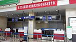 Check-in of Zhangjiakou Ningyuan Airport.jpg