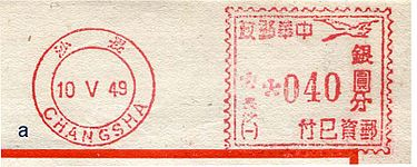 China stamp type BA2aa.jpg