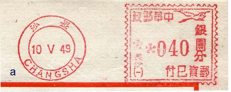 File:China stamp type BA2aa.jpg