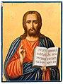 Christ Pantocrator icon.jpg