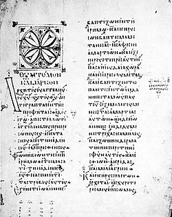 Folio 91 recto, beginning of Mark, in the right margin liturgical note added: κυριακή προ των φώτων, on Sunday before Epiphany