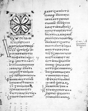 Codex Campianus - Folio 91 recto, beginning of Mark, in the right margin liturgical note added: κυριακή προ των φώτων, on Sunday before Epiphany