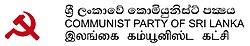 Коммунистическая партия Шри-Ланки logo.jpg