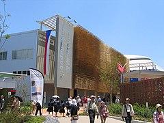 Czech pavillion façade Expo 2005.jpg
