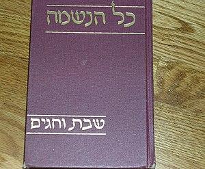 Siddur - Kol Haneshamah: Shabbat Vehagim
