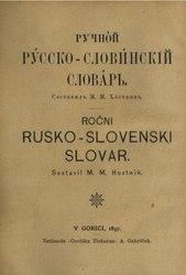 Ročni rusko-slovenski slovar