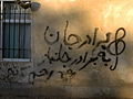Dear brother,be merciful to your War-wounded brother - Graffiti on the wall of a house - Farahbakhsh st - Nishapur 2.JPG