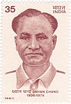 Dhyan Chand 1980 stamp of India.jpg