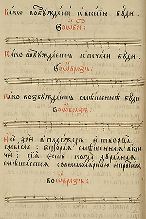 Nikolay Diletsky - A sample page from Idea grammatiki musikiyskoy (Moscow, 1679). Click image for details.