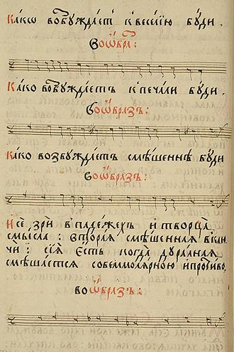 Nikolay Diletsky - A sample page from Idea grammatiki musikiyskoy (Moscow, 1679). Click image for details.