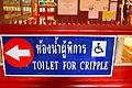 Disabled facilities !! (8288384607) (2).jpg
