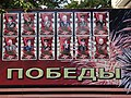 Display of Luminaries' Photos - Tiraspol - Transnistria (35987388274).jpg