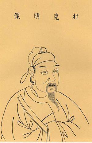 Du Ruhui - Portrait of Du Ruhui in the Sancai Tuhui