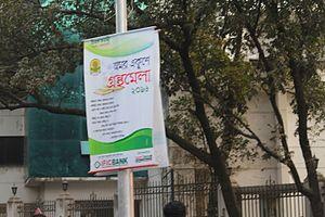 Ekushey Book Fair - Ekushey Book Fair 2016 banner