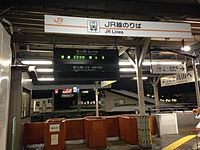 Electronic signage of Takayama Station at night.JPG