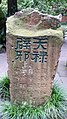 Explanatory plaque of dragon statue at Wuhou Memorial Temple.jpg