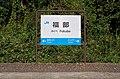 Fukube Station-02.jpg