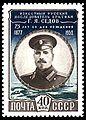 Georgi Sedov (timbre soviétique).jpg