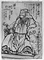 Guan Yu Seated (Chinese God of War), Hokusai, MET 56.121.6.jpg