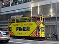 HK 灣仔 Wan Chai 莊士敦道 Johnston Road tram 39 body ads 北京同仁堂 Beijing Tongrentang BJ TRT yellow Aug 2016 DSC York Place.jpg